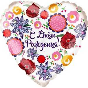 С Днем рождения (множество цветов), сердце , 46см