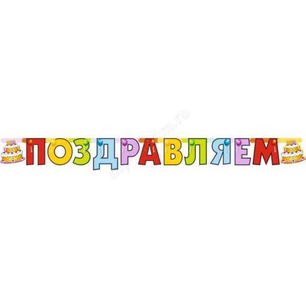 Гирлянда - буквы Поздравляем, Торт, 210см