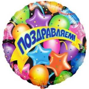 Поздравляем (шары, звезды и ленты), 46см