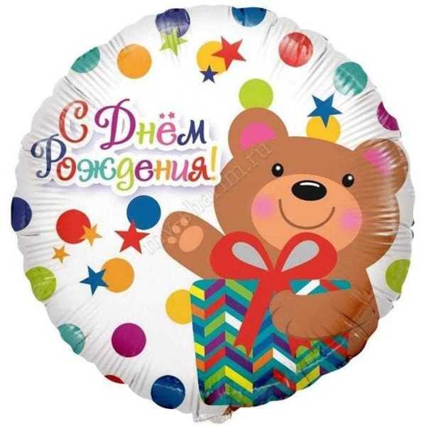 Круг, С Днем рождения (мишка с подарком и конфетти), 46см