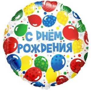Круг, С Днем рождения (разноцветные шары)