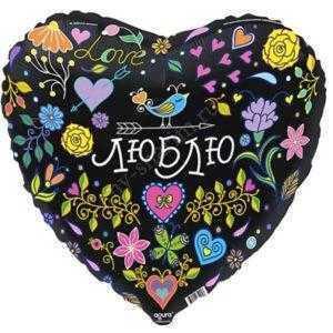 Сердце, Люблю, Черный 46см