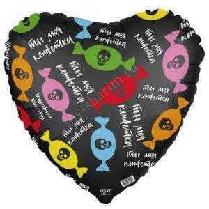 Сердце, Ты моя конфетка, Черный 46см