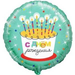 Круг, С Днем рождения (торт со свечками), 46см