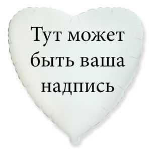 Шар с индивидуальной надписью на сердце