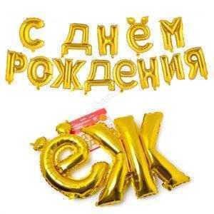 """Надпись """"С ДНЕМ РОЖДЕНИЯ"""" 41см"""