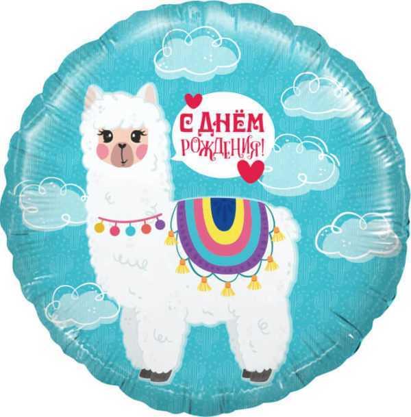 Круг, С Днем Рождения! (лама альпака) 46см