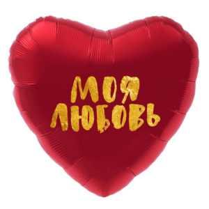 Сердце, Моя Любовь (золотой глиттер), 46см