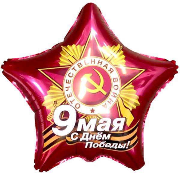 Шар Звезда, 9 Мая, С Днем Победы!